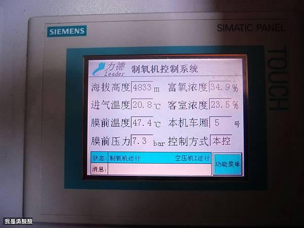 56-青藏鐵路海拔顯示 我是酸酸