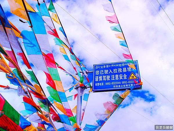 27-酸酸遊西藏 嘉措拉山