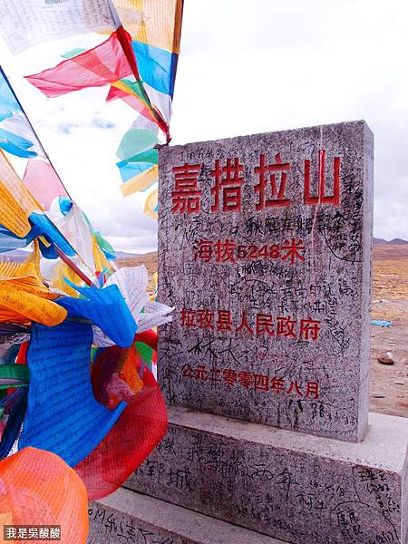 34-酸酸遊西藏 嘉措拉山