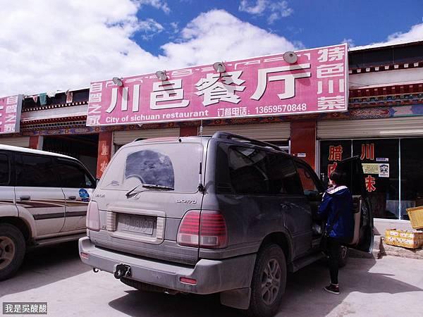 44-酸酸遊西藏 定日午餐、換車