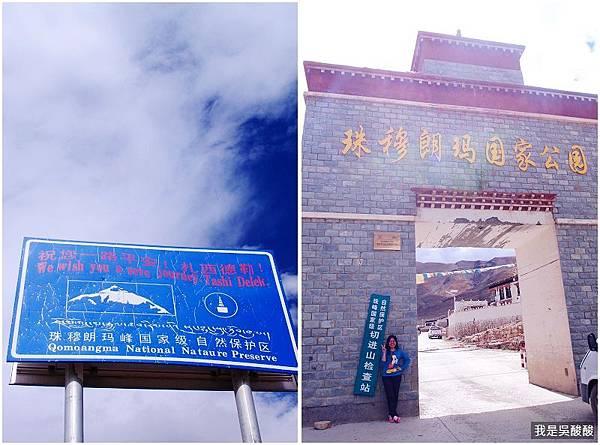 05-前往珠峰大本營途中