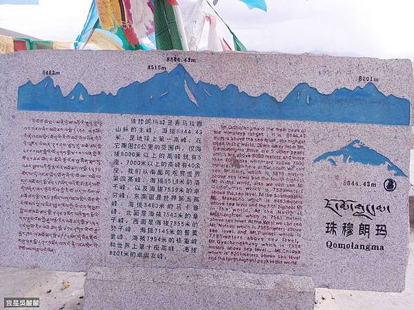 13-前往珠峰大本營途中
