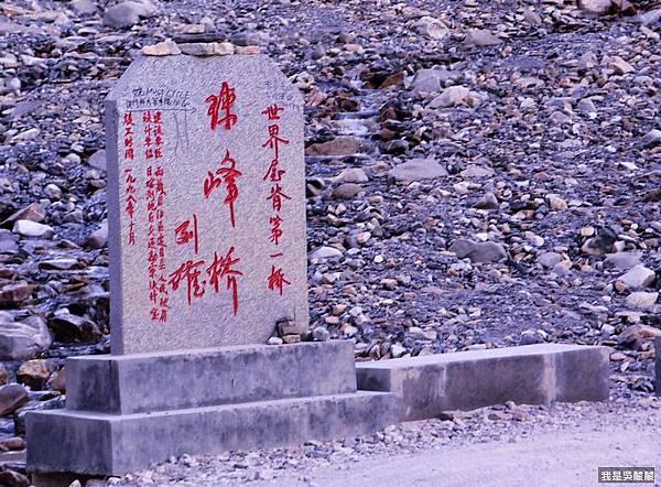 29-前往珠峰大本營途中