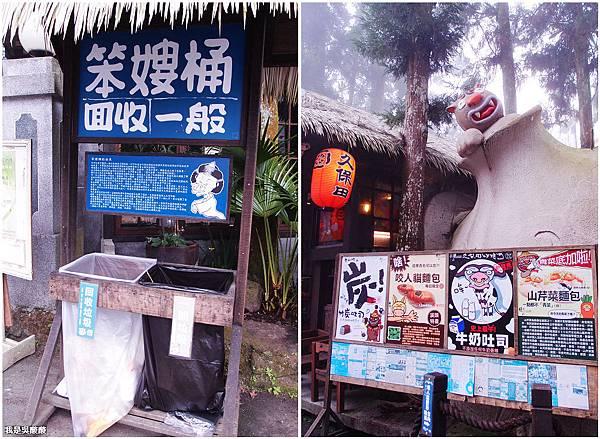 39-溪頭妖怪村.jpg