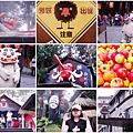38-溪頭妖怪村.jpg