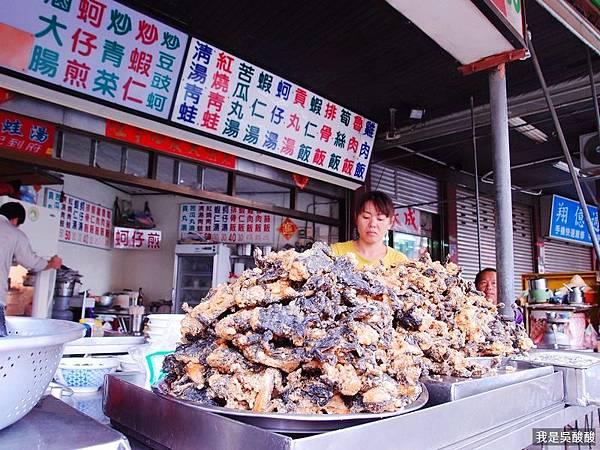 04-北港紅燒青蛙