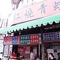 06-北港紅燒青蛙