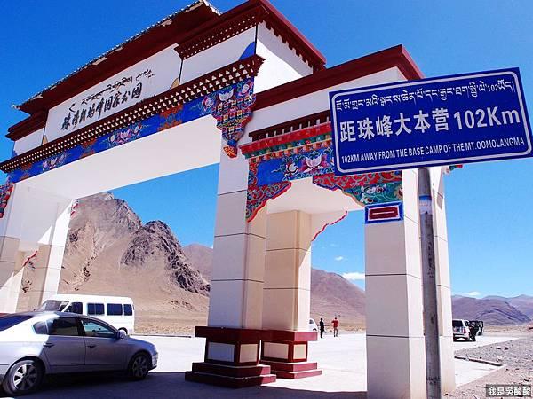 47-從珠峰返回日喀則途中