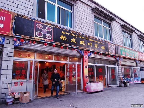 34-西藏拉薩麵館