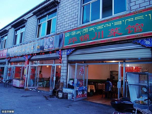 39-西藏拉薩麵館