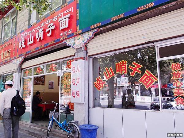 48-西藏拉薩麵館