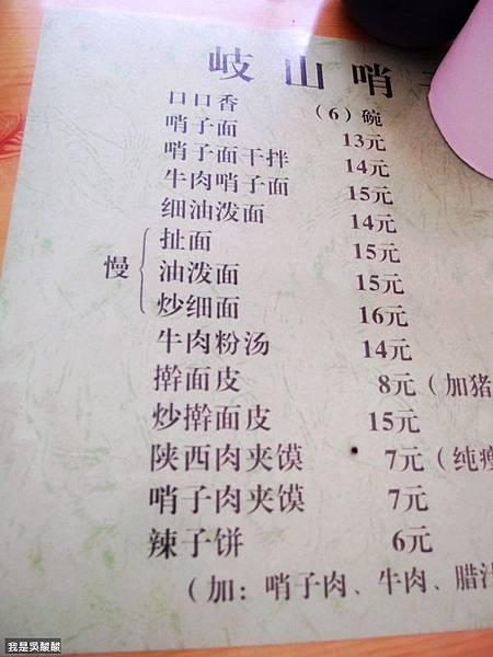 49-西藏拉薩麵館