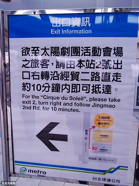 02-2013年太陽劇團 蟲林森巴 捷運.JPG