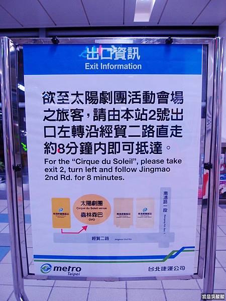 03-2013年太陽劇團 蟲林森巴 捷運.JPG