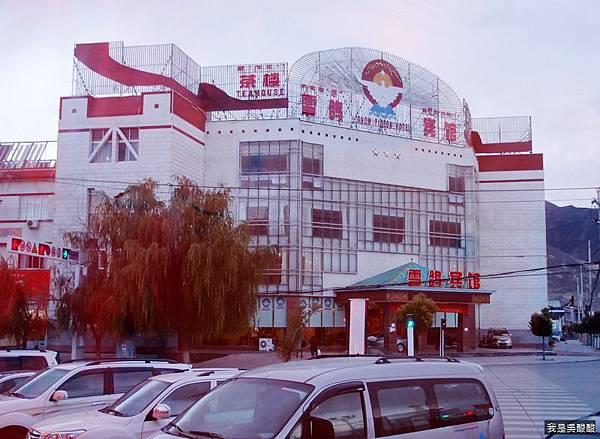 16-西藏山南 雪鴿賓館住宿