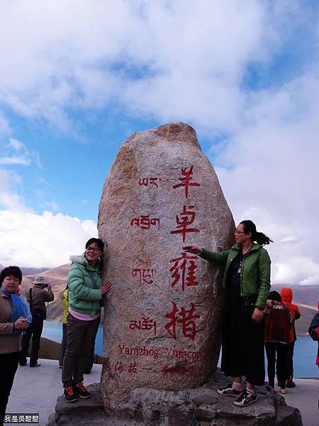 17-西藏羊卓雍措(我是吳酸酸)