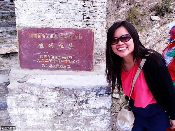 40-西藏 雍布拉康(我是吳酸酸)
