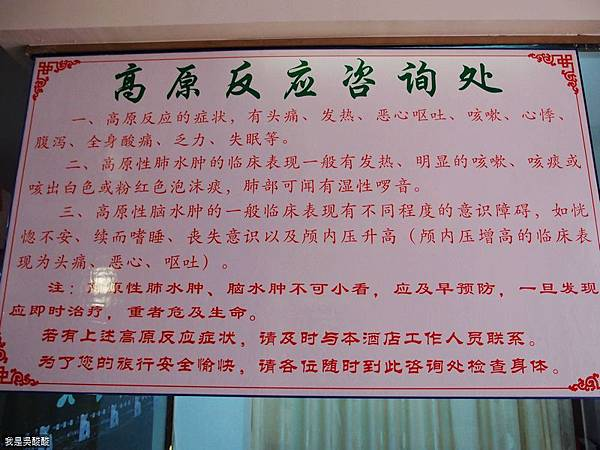 04-西藏拉薩 殿影酒店