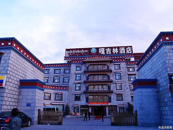 22-西藏拉薩 嘎吉林酒店