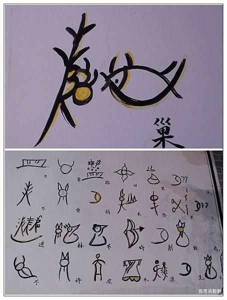 70-雲南麗江 東巴古文(我是吳酸酸)