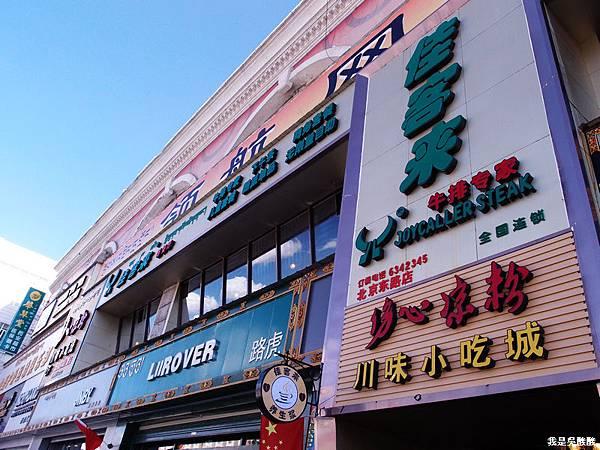 11-西藏拉薩街頭(我是吳酸酸)