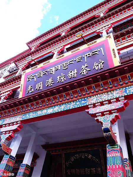28-西藏拉薩茶館(我是吳酸酸)