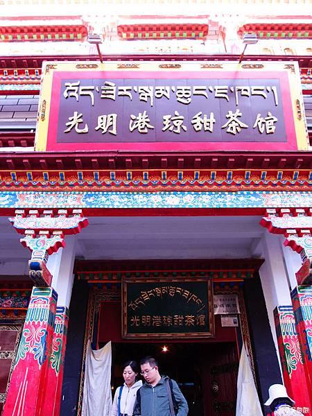 42-西藏拉薩茶館(我是吳酸酸)