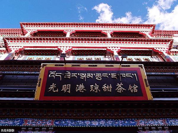 43-西藏拉薩茶館(我是吳酸酸)