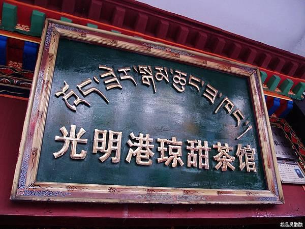 44-西藏拉薩茶館(我是吳酸酸)