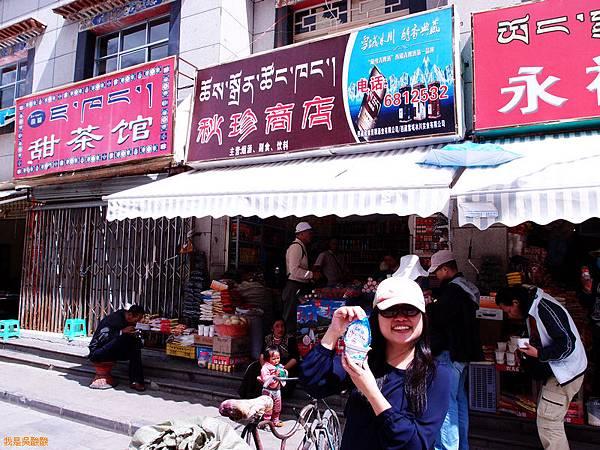 47-2西藏拉薩街頭 酸奶(我是吳酸酸)