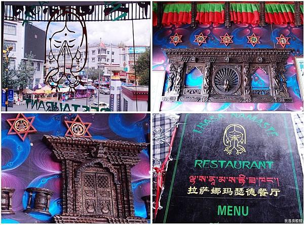 52-西藏拉薩娜瑪瑟德餐廳 (我是吳酸酸)