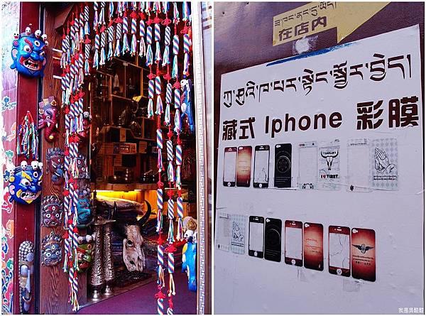 74-西藏拉薩街頭(我是吳酸酸)