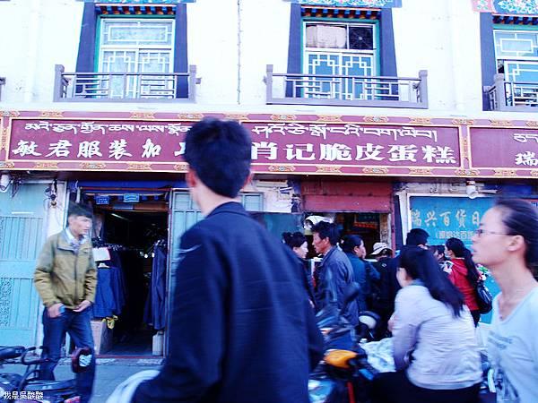 85-西藏拉薩街頭(我是吳酸酸)