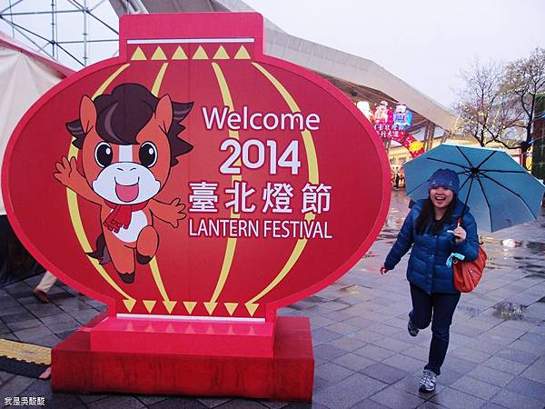 67-2014年台北燈節