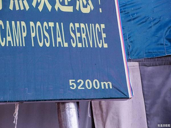 11-西藏珠鋒大本營寄明信片(我是吳酸酸)