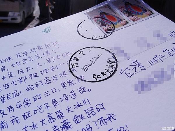 16-西藏珠鋒大本營寄明信片(我是吳酸酸)