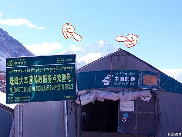 19-西藏珠鋒大本營寄明信片(我是吳酸酸)