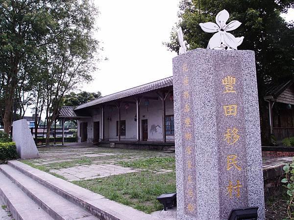 33-花蓮壽豐 豐田移民村.JPG
