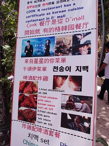 16-長灘島韓式炸雞