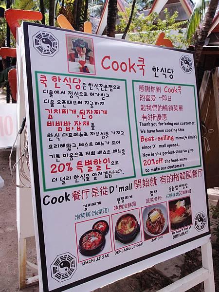 18-長灘島韓式炸雞