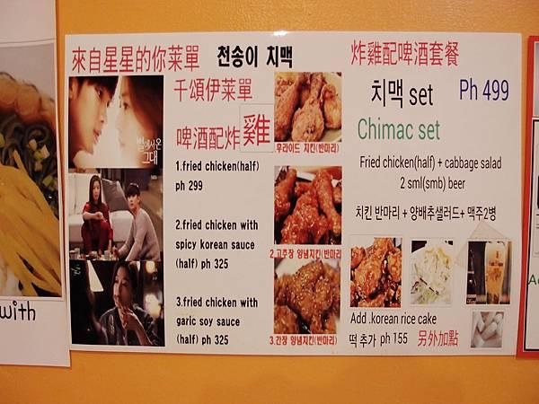 20-長灘島韓式炸雞