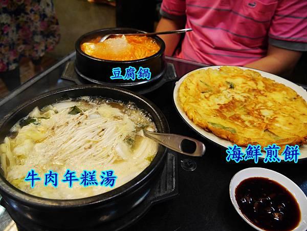 67-酸酸媽媽台北3日遊(民生社區韓國之家)