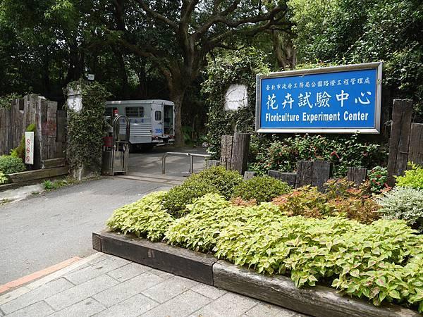02-台北市花卉試驗中心(陽明山)
