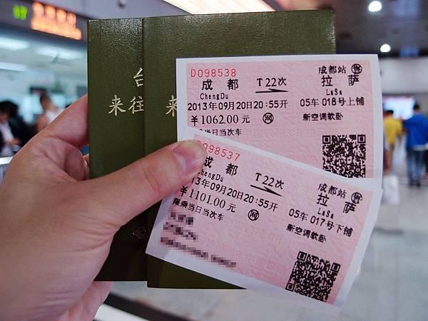 青藏鐵路 自取火車票