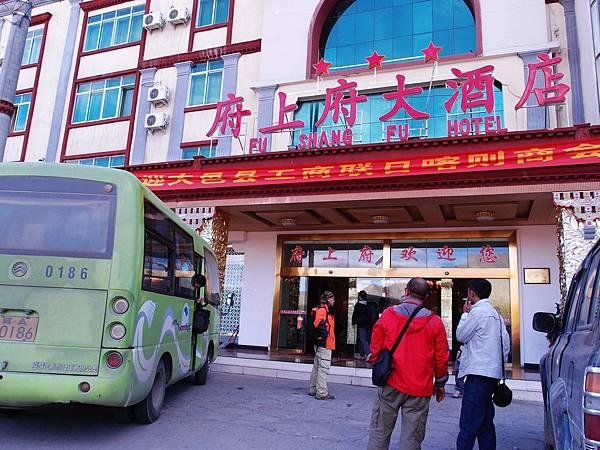 01-西藏日喀則府上府大酒店