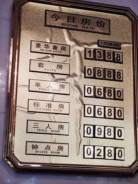 07-西藏日喀則府上府大酒店