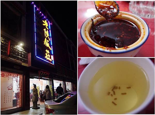 08-西藏日喀則老陝飯莊