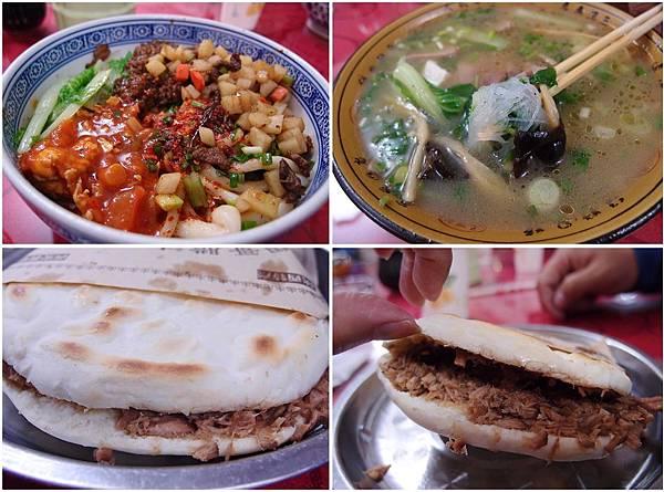 09-西藏日喀則老陝飯莊