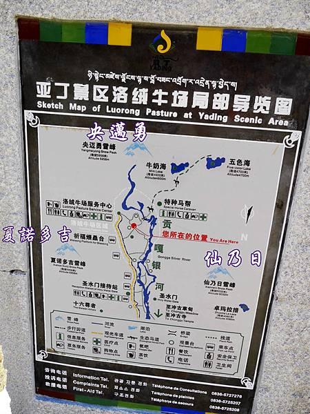 132-四川稻城亞丁自然保護區(三怙主神山).JPG