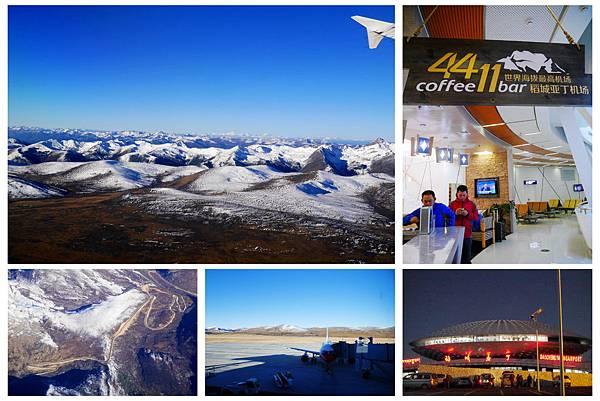 142-世界海拔最高機場 稻城亞丁.jpg
